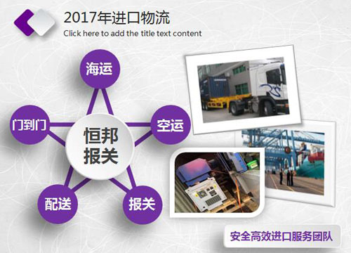 香港報關公司進口物流服務項目