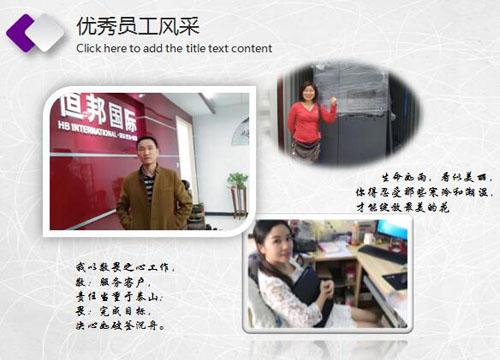香港清關公司優秀員工風采