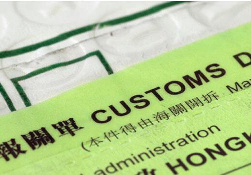 規範填制報關單如實申報貨物