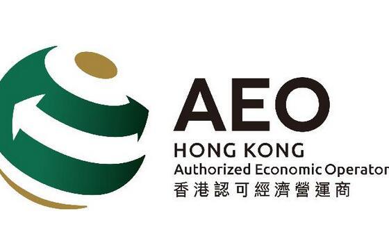 海關AEO互認享受通關便利