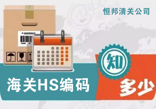 进口商品准确的海关HS编码利于快速通关
