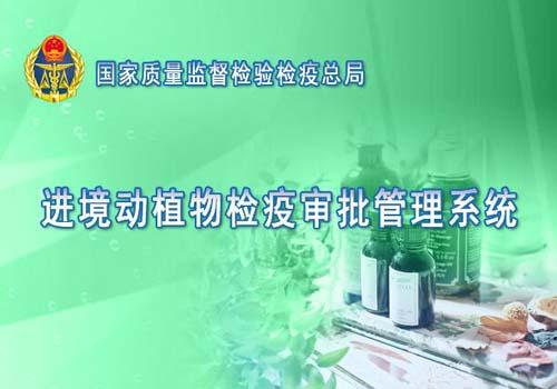 進境動植物檢疫審批管理系統