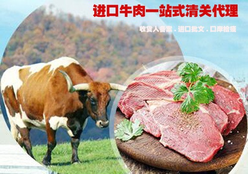 進口牛肉大量進入國內市場滿足人們需求