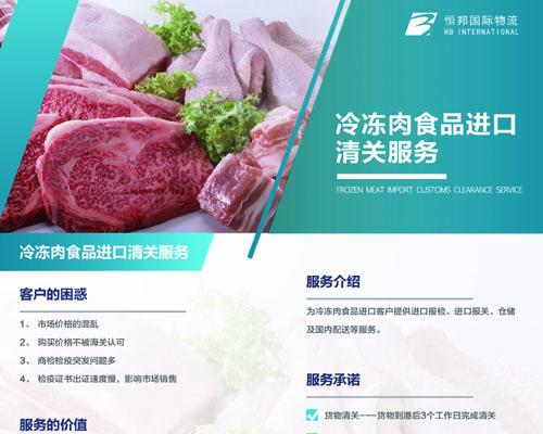 肉類進口報關一站式服務
