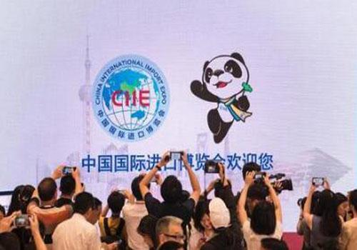 首屆中國國際進口博覽會歡迎您