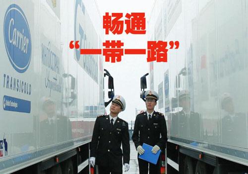 海關監管區查驗一帶一路貨物