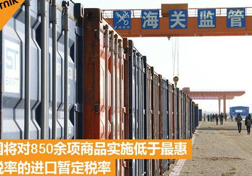 海關對850余項商品降低進口暫定稅率