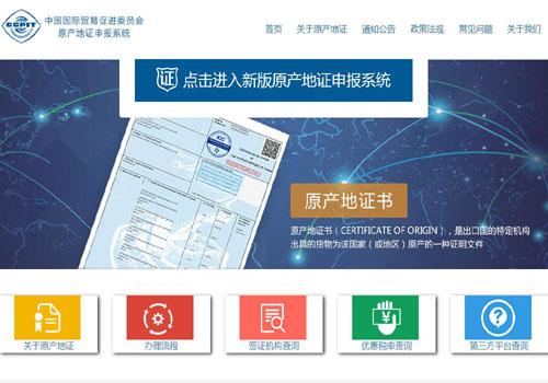 新版原産地證網上申報系統